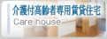 介護付高齢者専用賃貸住宅